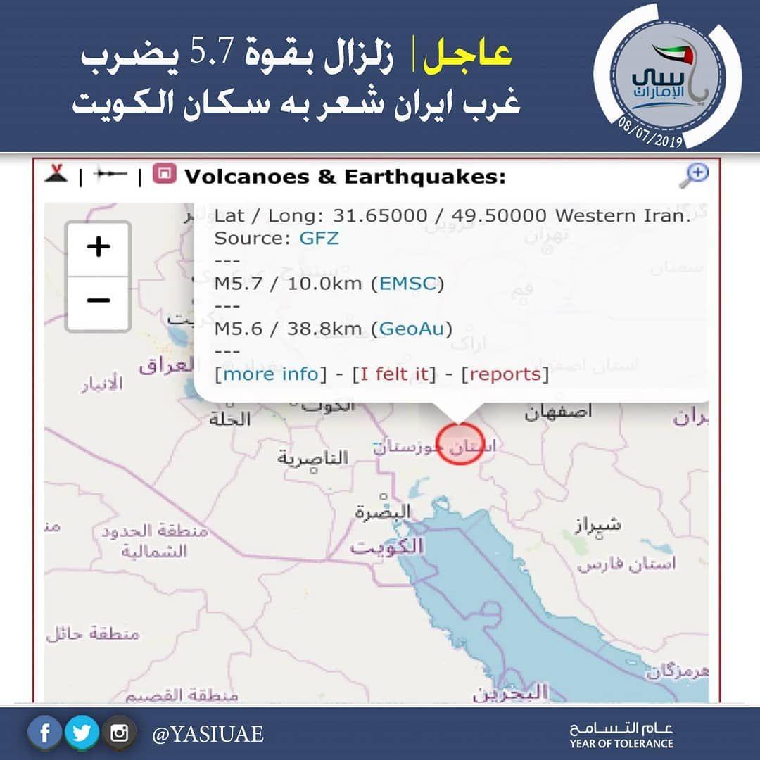 عاجل زلزال بقوة 5 7 يضرب غرب ايران شعر به سكان الكويت Lat Long Earthquake Info