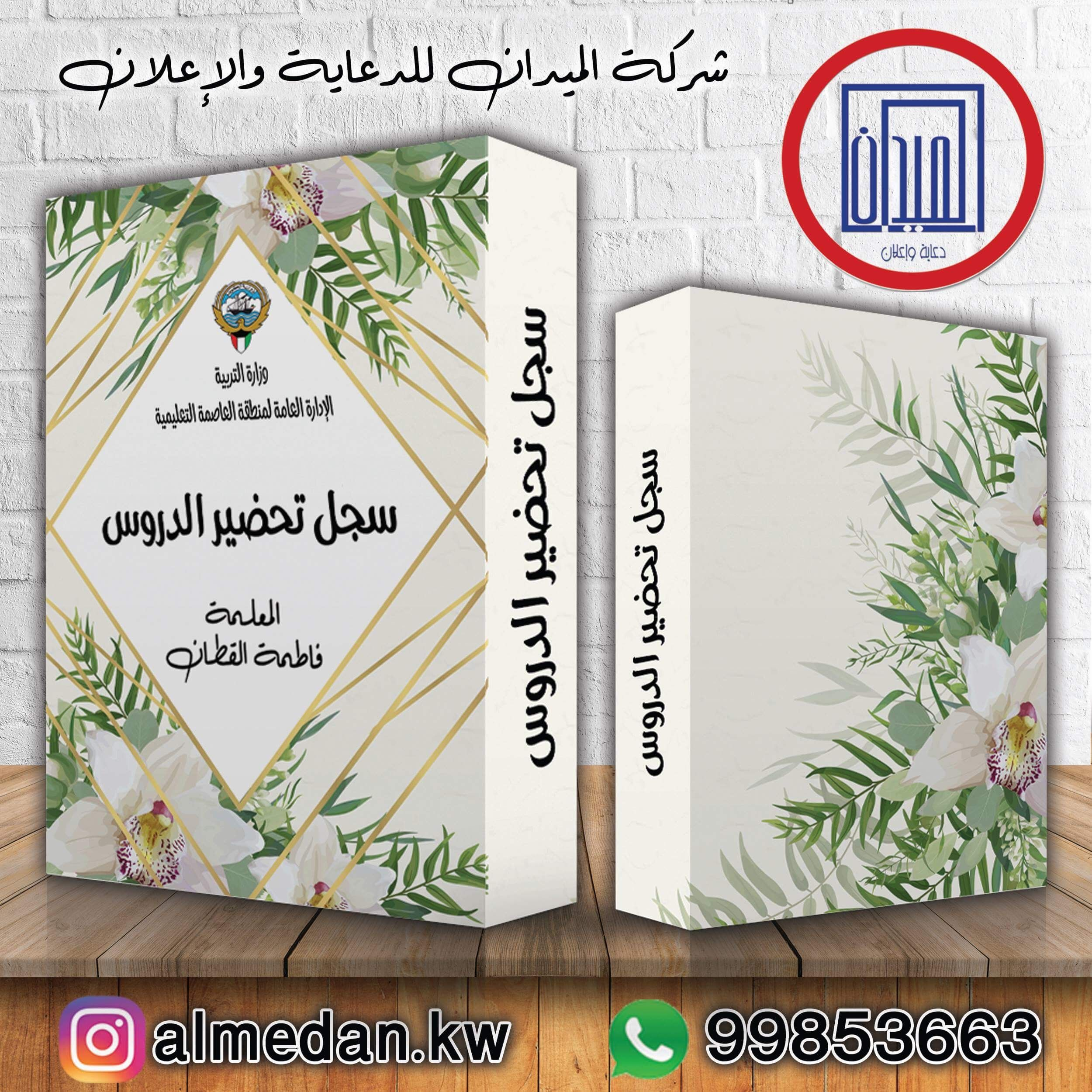 سجلات مدرسية School Book Cover Books