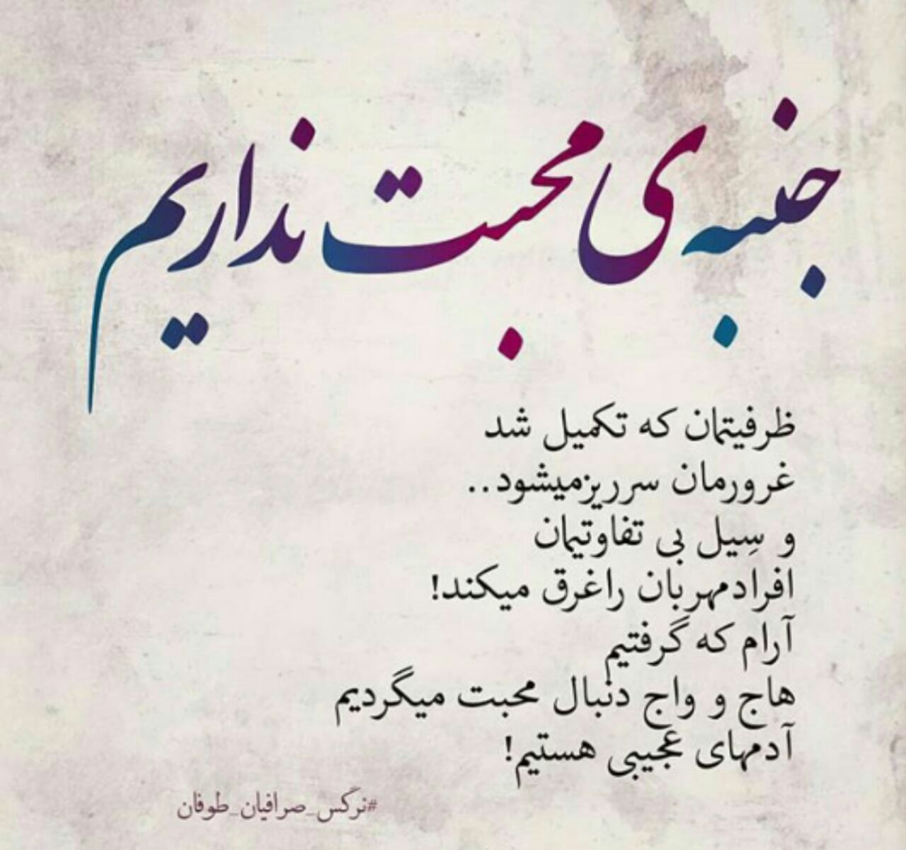 Pin By Mamad M On جملات انگیزشی Birthday Quotes For Best Friend Cool Words Comedian Quotes