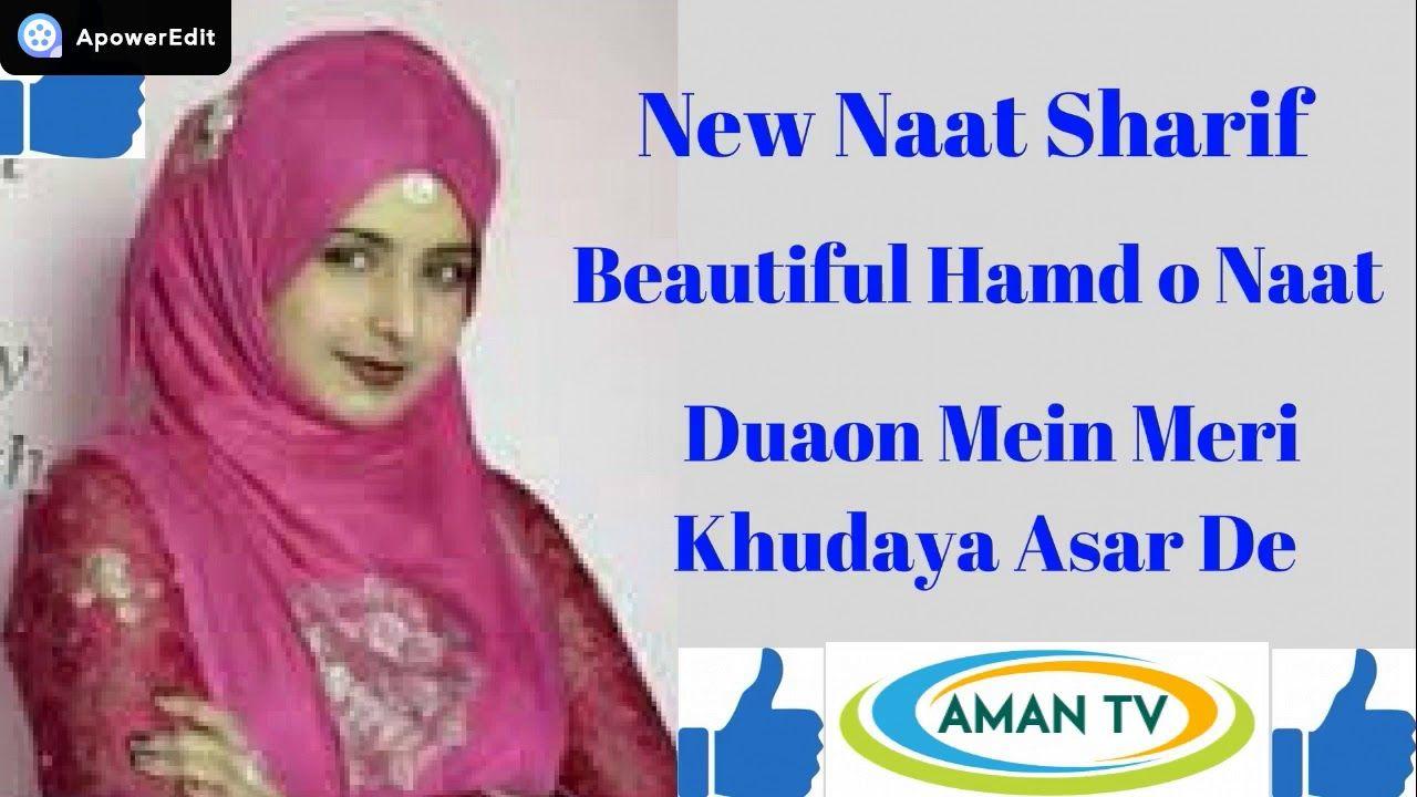 New Naat Sharif - Duaon Mein Meri Khudaya Asar De _ Shabana