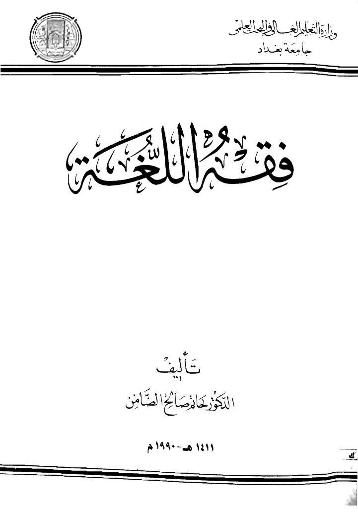 الزاهر في معاني كلمات الناس Adel Free Download Borrow And Streaming Internet Archive Arabic Books Books Math