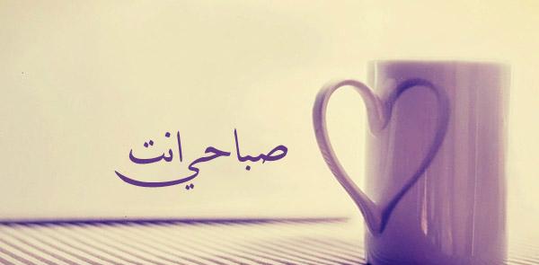 صباحي شوفتك اجمل مسجات الحب الصباحية تعب Glassware Mugs Tableware