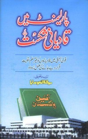 Parlemnet main Qadyani Shikast by Allah Wasiya   urdu library
