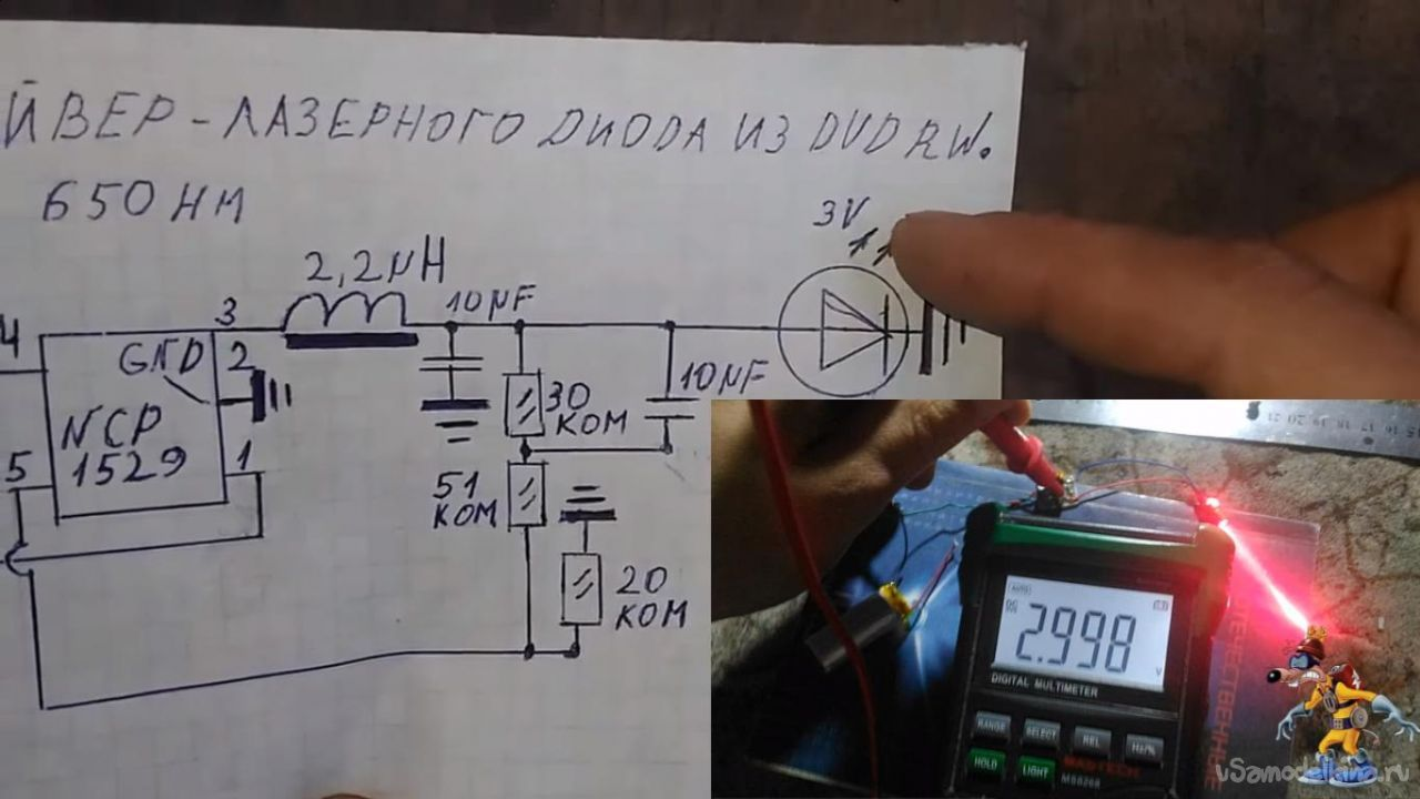 Лазер из dvd привода своими руками фото 952
