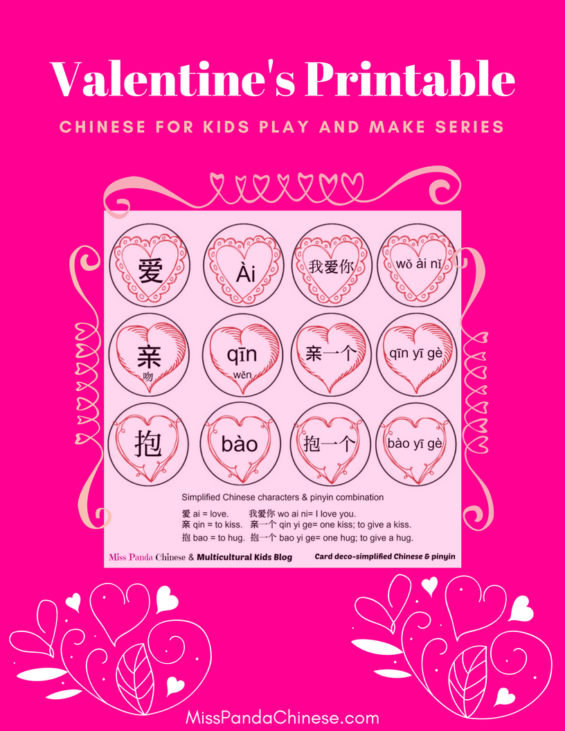 Chinese Play And Make Valentines Day Printables Free Printables