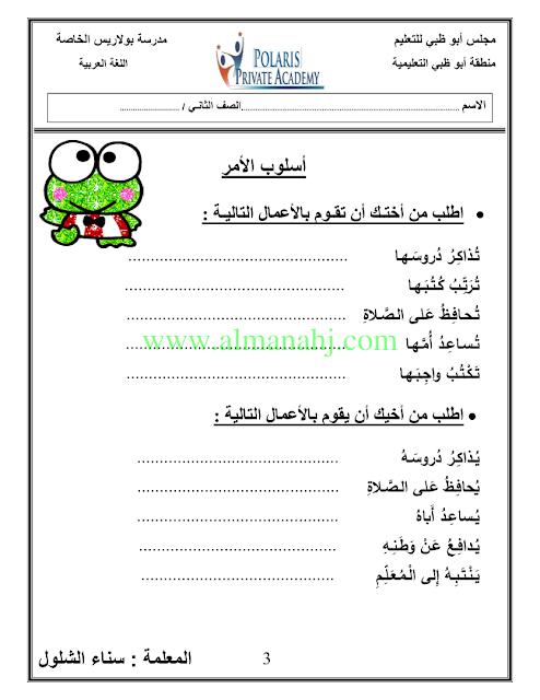الصف الثاني الفصل الأول لغة عربية 2018 2019 ملزمة عربي الفصل الاول موقع المناهج Learning Arabic Arabic Kids Teach Arabic