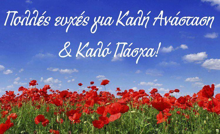 Kalh anastash photos of greece greek churches pinterest explore greek sayings news breaking and more m4hsunfo