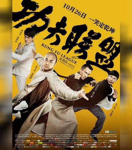 "Nonton film "" Kung Fu League "" sudah versi BluRay ya gan ..."