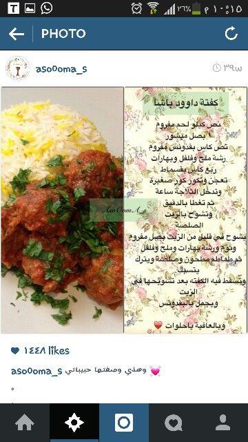 كفته داوود باشا Food Receipes Arabic Food Cooking
