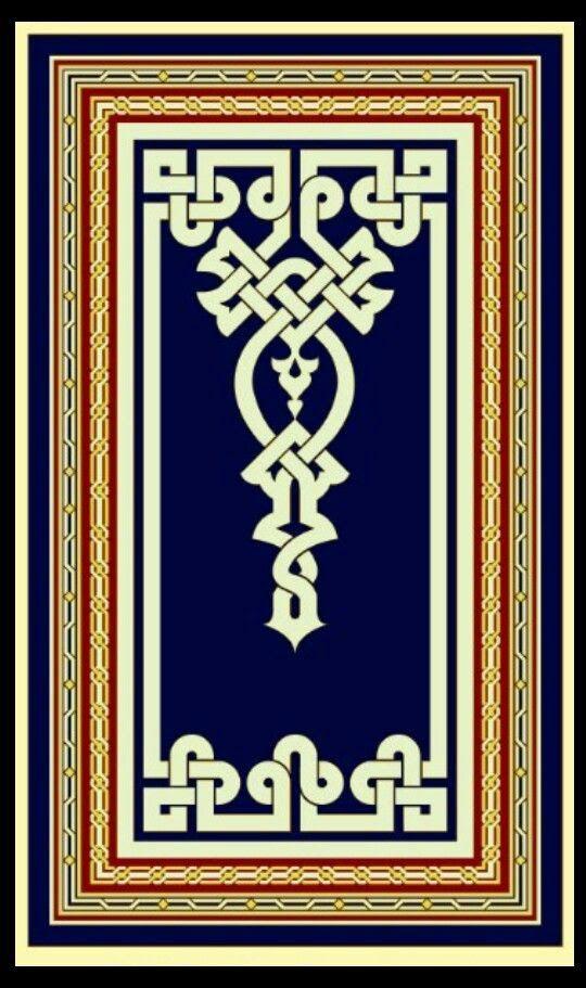 فن الخط العربي زخارف اسلامية جميلة زخرفة المساجد زخرفة كتب Islamic Art Pattern Pattern Art Islamic Art