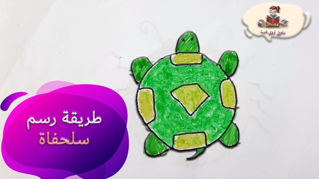 تعلم رسم سلحفاة رسم سلحفاة جميلة وتلوينها مع هشام Enamel Pins