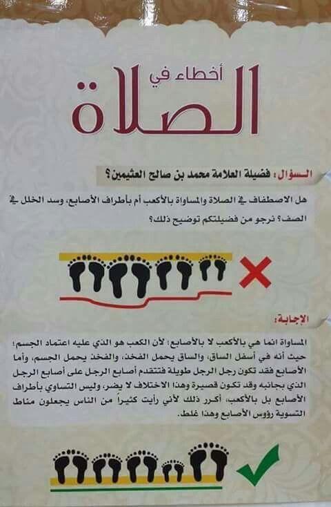 Desertrose فقة الإسلام السنة النبوية تنبيهات نصائح نصائح دينية العقيدة عقيدة الشرع اسلام Islamic Phrases Hadeeth Tech Company Logos