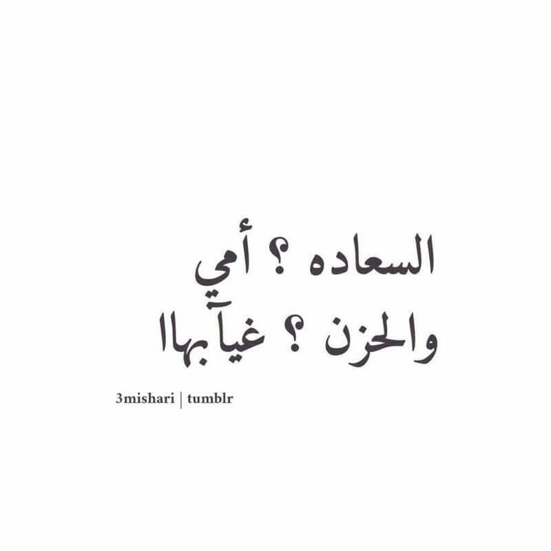 Happiness Is Mum Sadness Is Her Absence Dad In Heaven Life Words Islamic Quotes