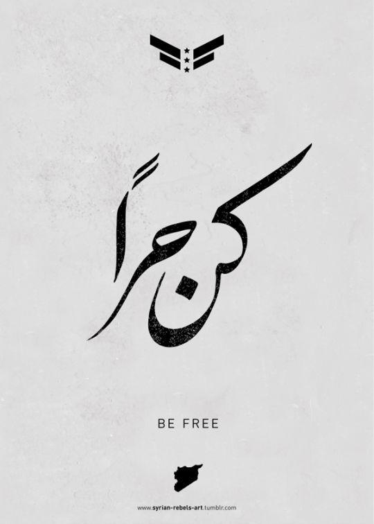 Buscas Buenos Tatuajes Arabes De Frases Te Mostramos Los Mejores