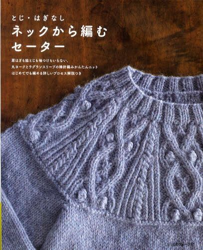 Lovey Hand Knitted Sweater Patterns, Japanese Knitting Pattern ...