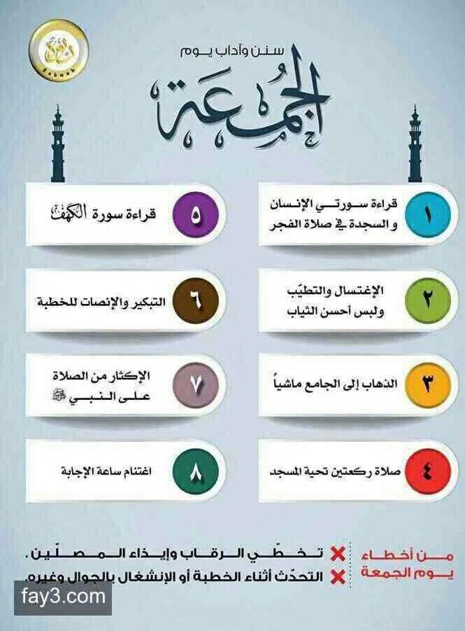 سنن الجمعة Islamic Pictures Islamic Quotes Ramadan