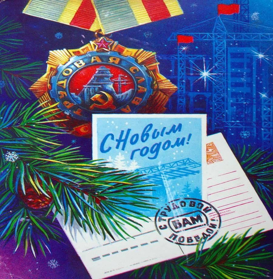 Новогодние открытки нашей молодости. Обсуждение на LiveInternet - Российский Сервис Онлайн-Дневников