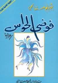 أفضل مكتبة تحميل كتب عربية ومترجمة تنزيل كتب بسرعة وسهولة Pdf Arabic Books Pdf Books Reading Book Qoutes