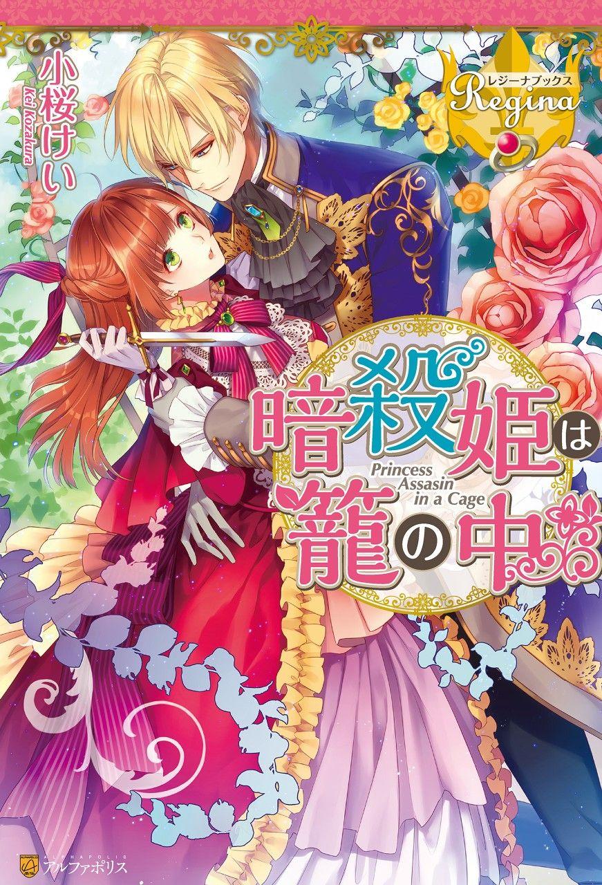 Name the Princess Assasin in a cage Anime, Manhwa, Manga