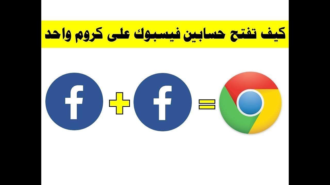 كيف تفتح حسابين فيسبوك على كروم واحد Tech Logos School Logos Georgia Tech Logo