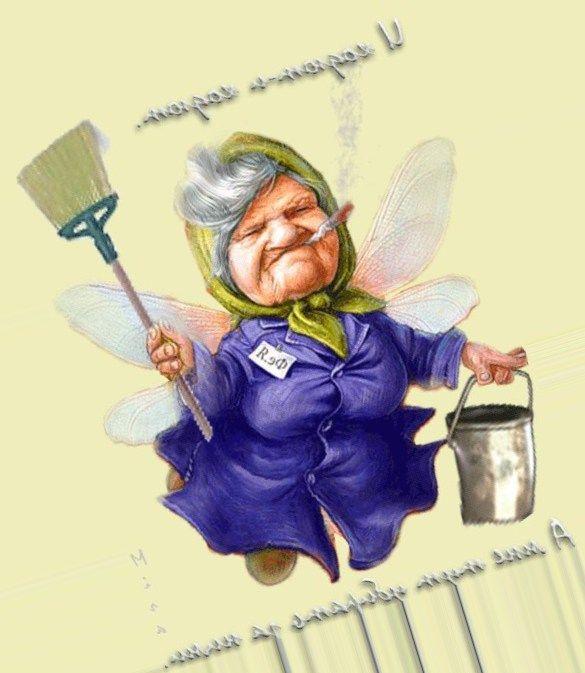 любые смешные картинки уборщица со шваброй позволяет изменить форму