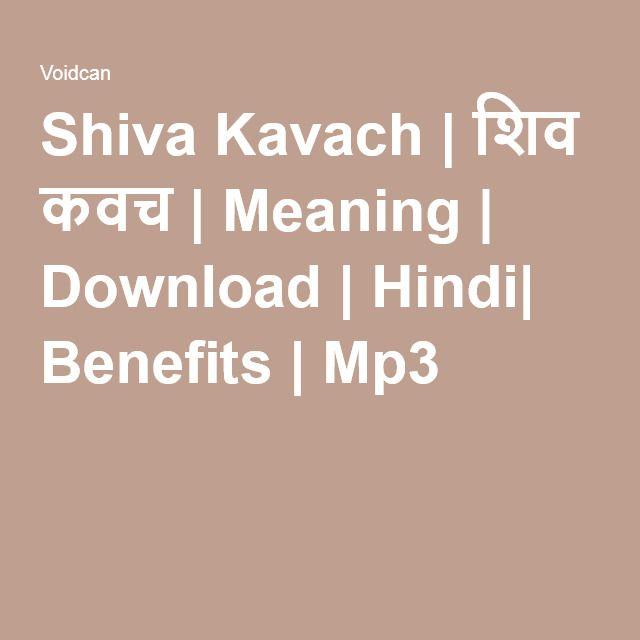 Shiva Kavach | शिव कवच | Meaning | Download | Hindi