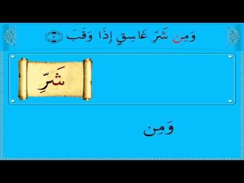 تعلم سورة الفلق بالتجويد في 13 دقيقة للشيخ محمد يس Fictional Characters Character Yaseen