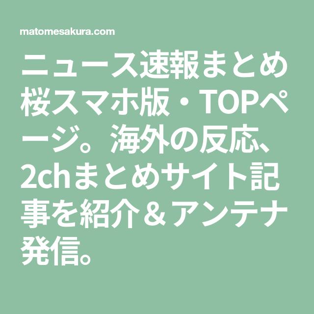まとめ スマホ 速報 ニュース 桜