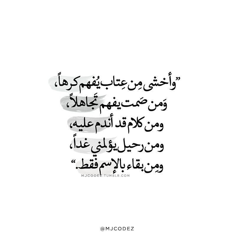 Pin By Toula On بحور العشق و القصائد الوردية Words Quotes Quran Quotes Postive Quotes