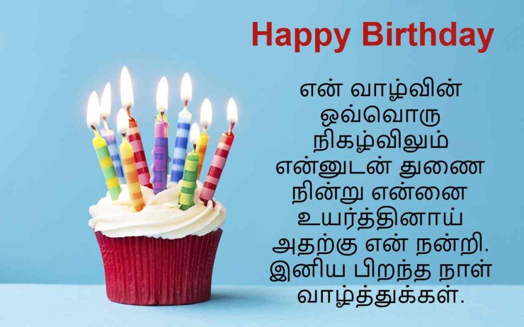 Romantic Happy Birthday Wishes For Boyfriend In Tamil Shirley Hawkins In 2020 Birthday Wish For Husband Happy Birthday My Wife Birthday Wishes For Wife