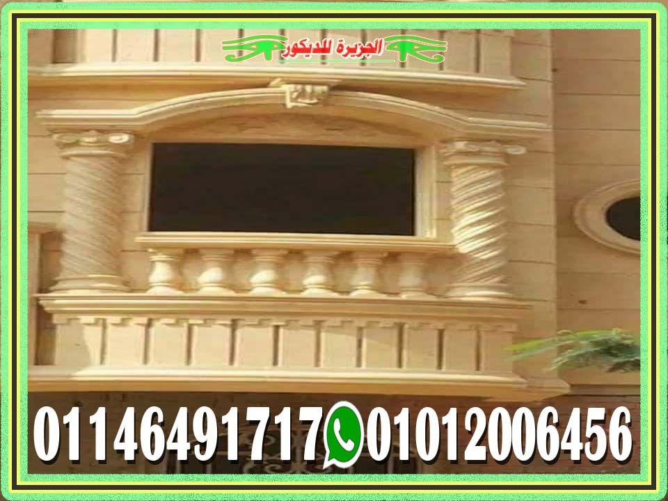 انواع الحجر الهاشمى فى مصر واسعاره 01012006456 Home Decor Outdoor Decor Home