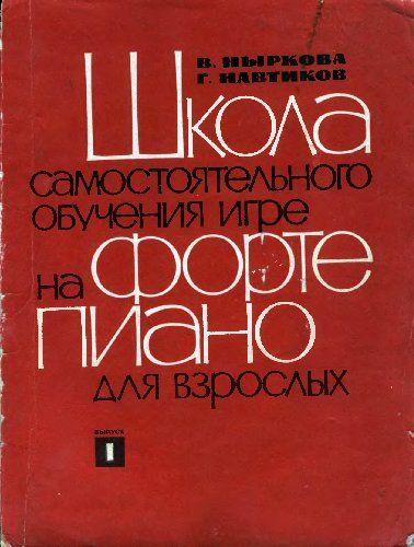 Учебники и Самоучители: скачать бесплатно книги по музыке ...