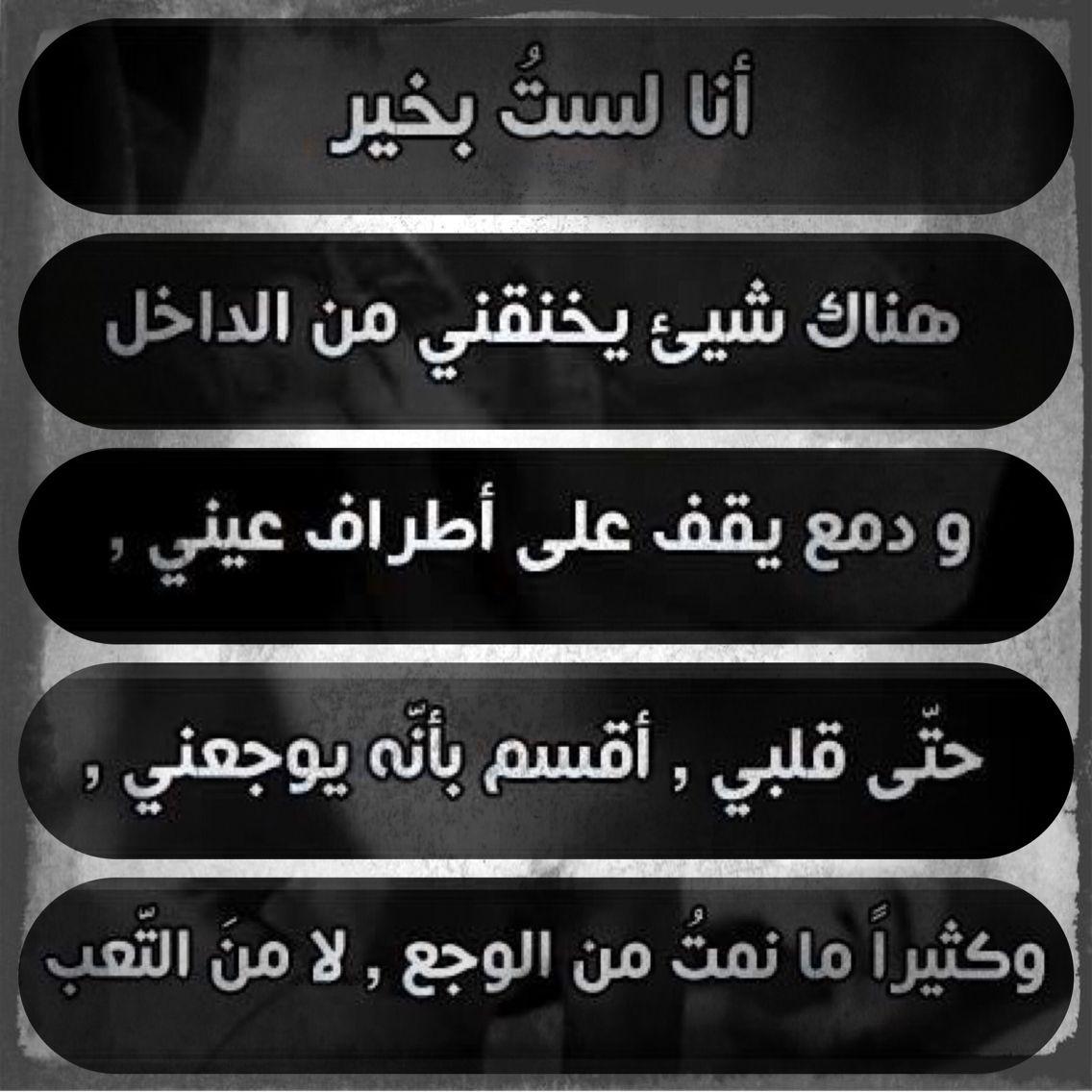 انا لست بخير Inspirational Quotes Arabic Words Words