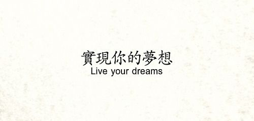 Live Your Dreams Japanese Tattoo Words Phrase Tattoos Chinese Symbol Tattoos