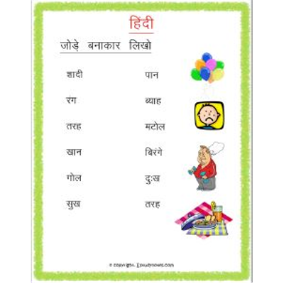 Jode Banao Worksheets EStudyNotes, hindi grammar
