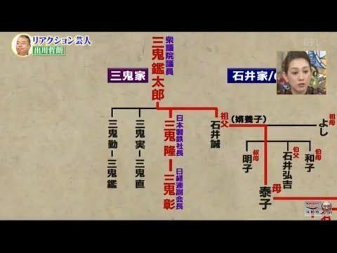 ダウンタウンdx 出川哲朗のすごすぎる家系図と品のあるリアクション芸