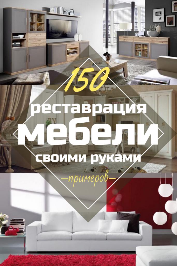 Реставрация Мебели Своими Руками Дома - 150+ (Фото) До и ...