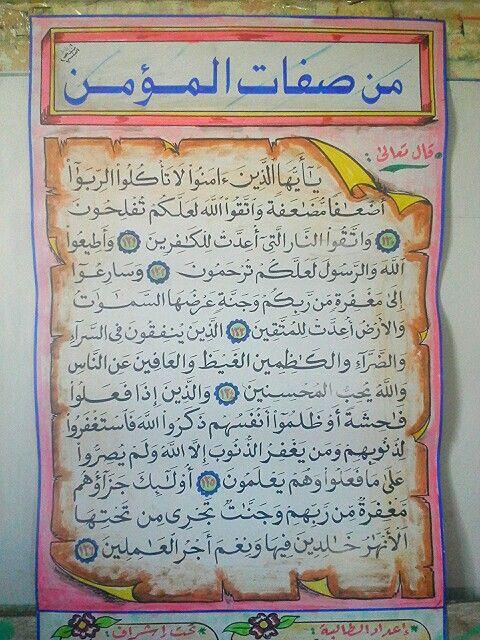 Pin By Farah On مواضيع و تمارين لتربية الإسلامية Bullet Journal Islam Journal