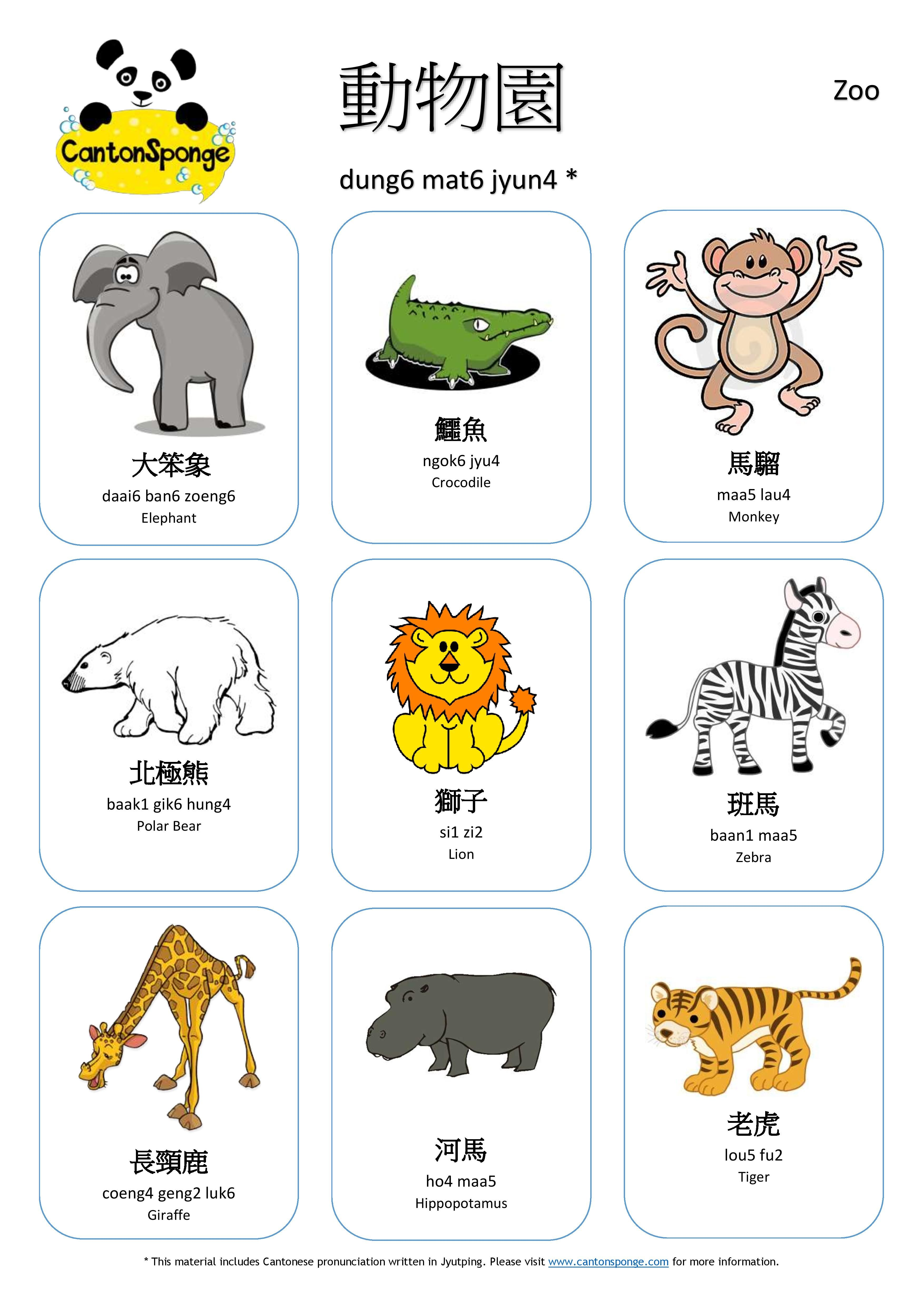 Bilingual (English - Chinese) Zoo Animals Poster with clear #Chinese characters and #Cantonese pronunciation. To learn more Cantonese: www.cantonsponge.com.