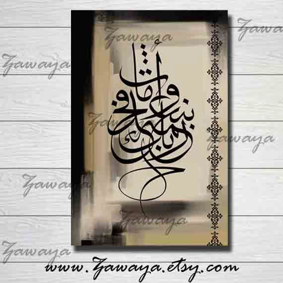 25  vente beige brun noir sticker avec la calligraphie par Zawaya, $68.00
