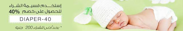 Araby Mall مول العرب كوبون خصم قسيمه شراء علي حفاضات بامبرز ومولفكس و ف Personal Care Sleep Eye Mask Blog