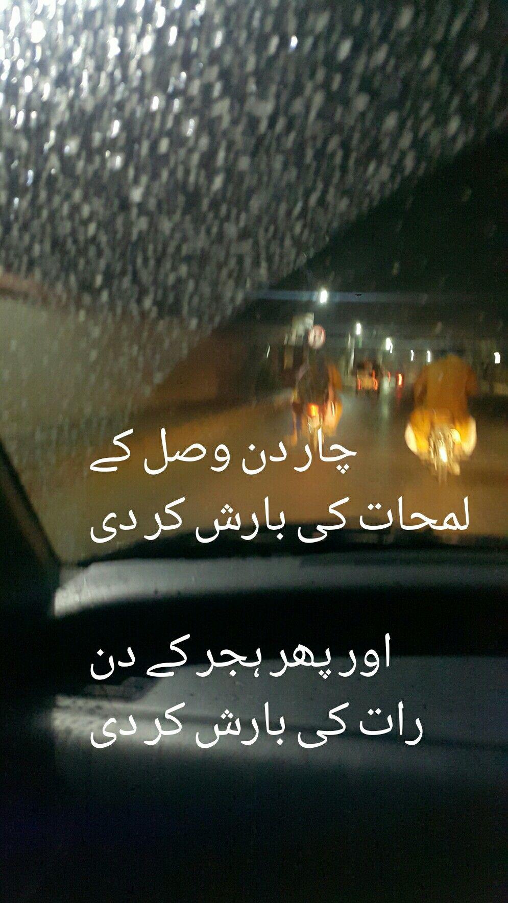 Pin By Mansoor Abro On بارش Rain Rain Quotes Barish Poetry Best Urdu Poetry Images