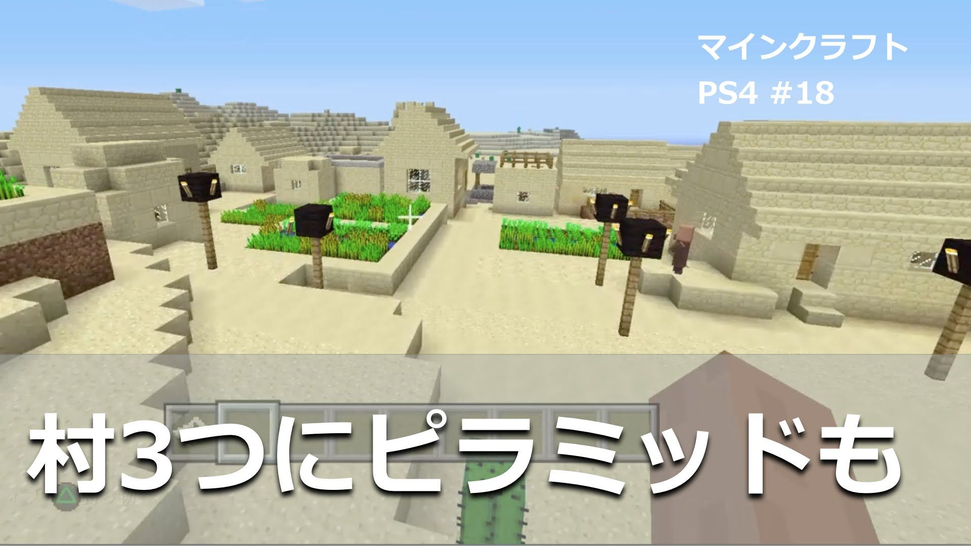 マインクラフト Ps4 18 これは これはおすすめできるシードを見つけたのでは 村3つ ピラミッド ジャングル寺院あり シード値と座標は概要欄に Ps4 おすすめシード 1 Ps4 おすすめ ピラミッド 座標