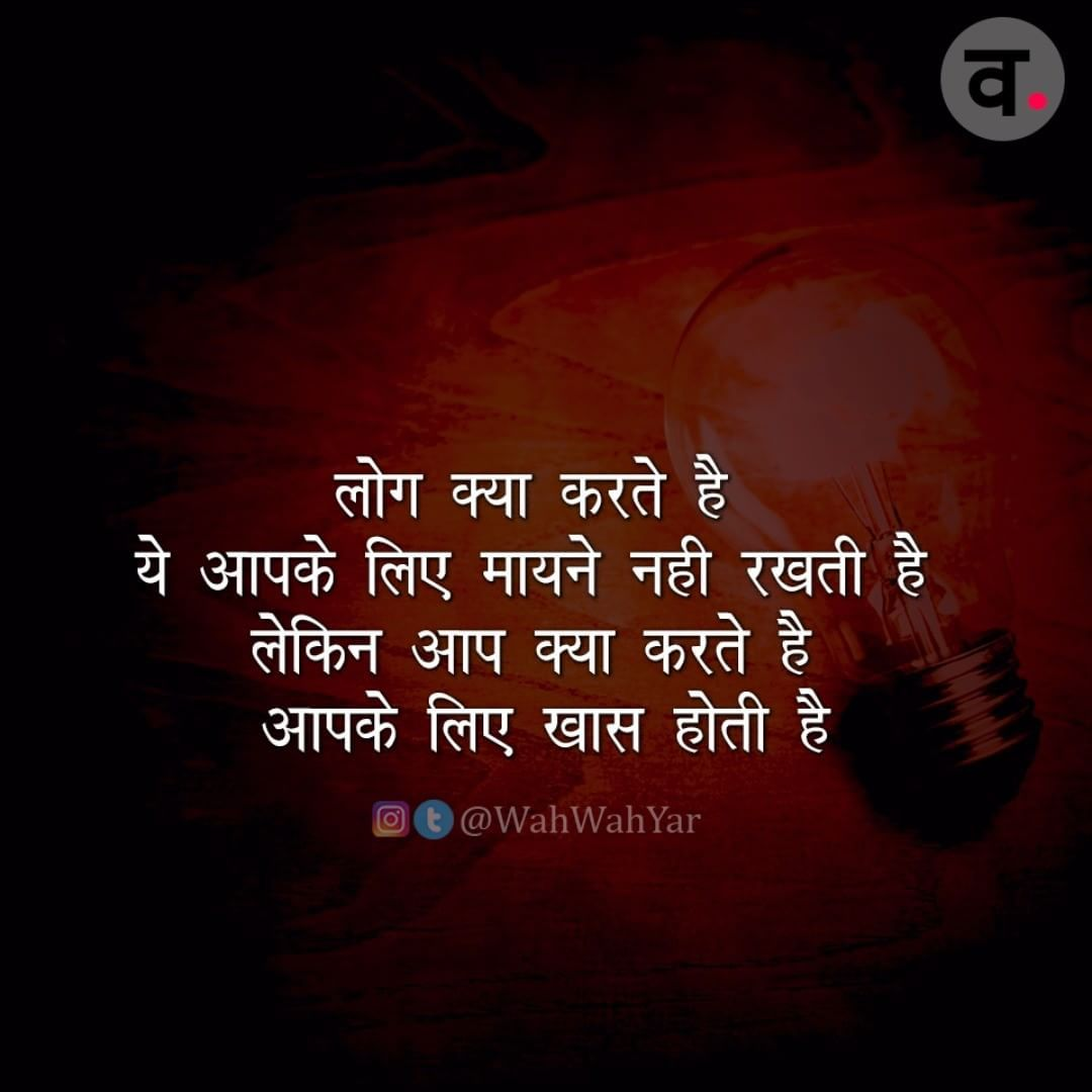 A Collection Of Motivational And Inspirational Shayari In