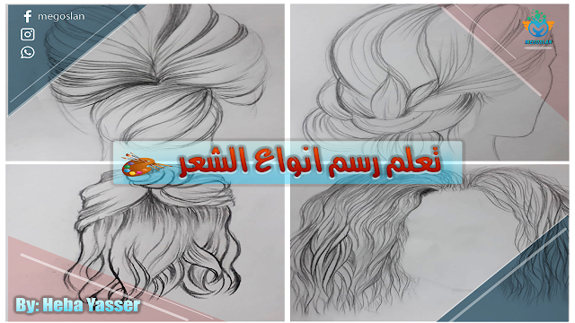 Drawing Types Of The Hair Fantastic Art Art Drawings