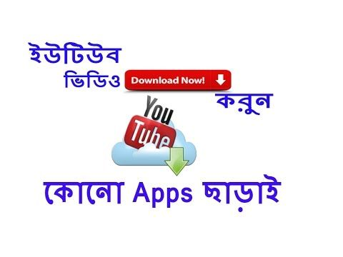 How to download youtube videos without any apps and software how to download youtube videos without any apps and software bangla tu ccuart Gallery