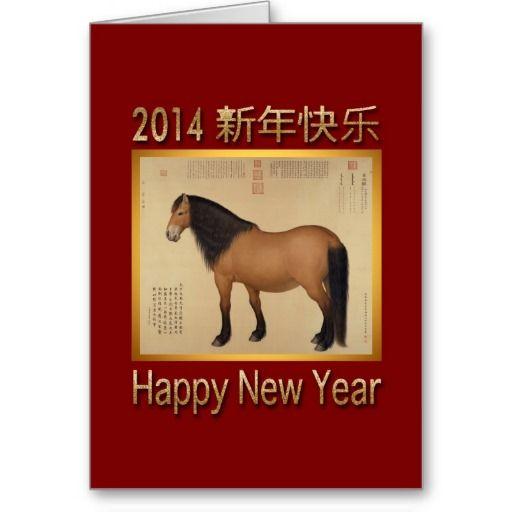 2014%u65B0%u5E74%u5FEB%u4E50 Happy Chinese New Year 2014 - Greetings Greeting Cards