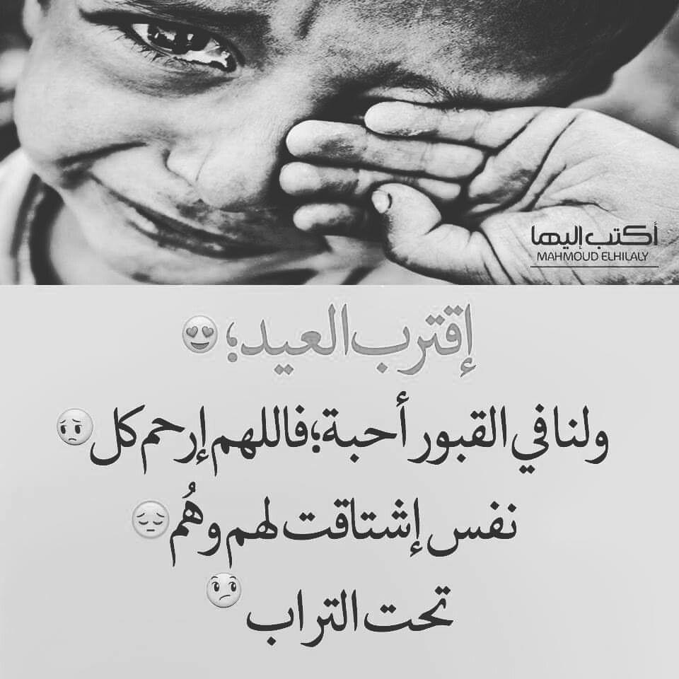 اللهم أنزل على قبور المسلمين في كل الأرض رحماتك من السماء واغفر ذنوب مقصرهم وتجاوز عنهم وارحمهم وبرد تربتهم وعاملهم برحمتك لا بعدلك Quotations Words Quotes
