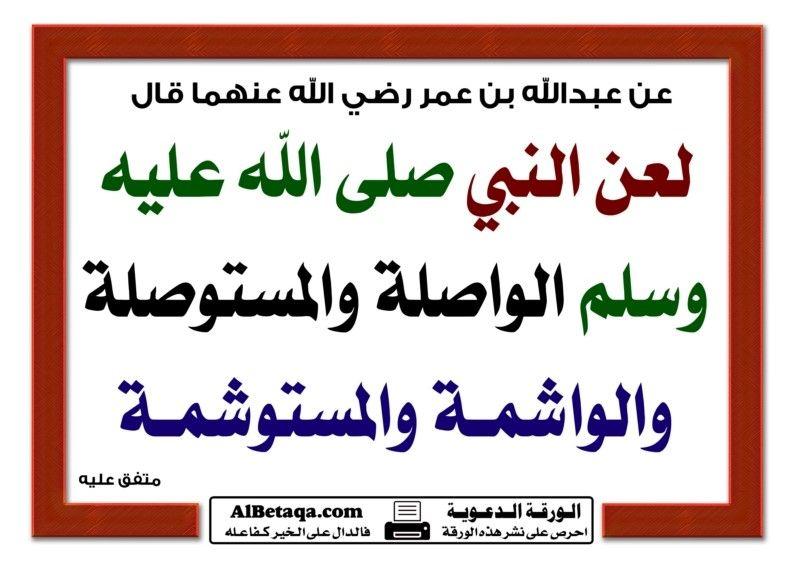 لعن النبى الواصة و المستوصلة Islamic Phrases Islamic Information Islamic Qoutes