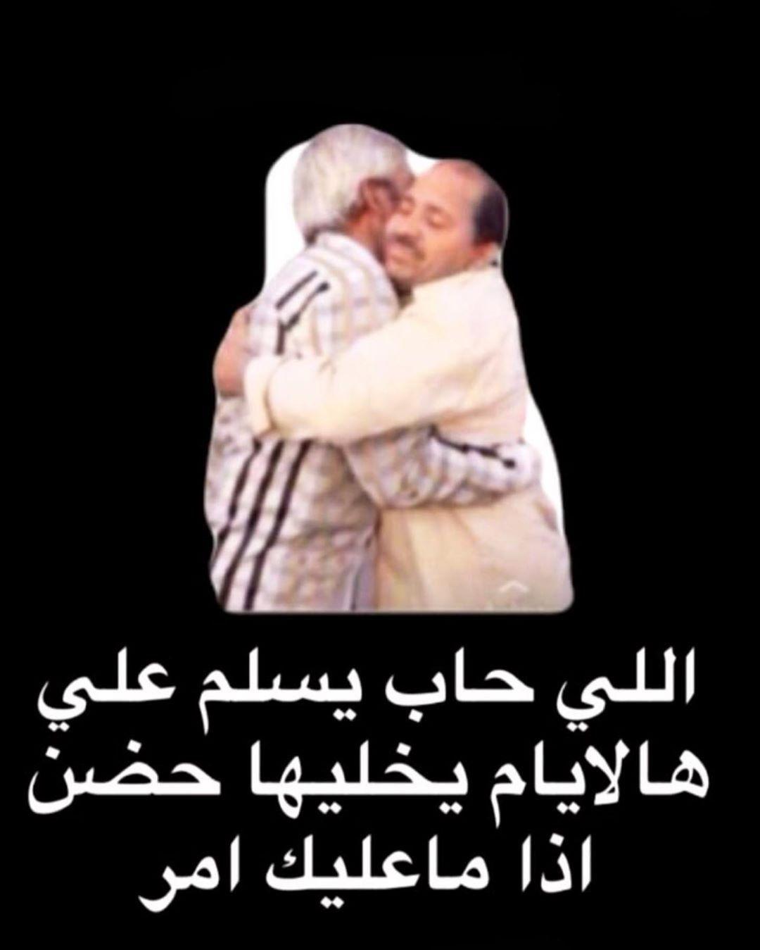 نفسيه صفر هالايام Fun Quotes Funny Funny Arabic Quotes Arabic Funny